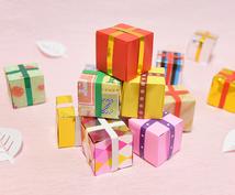 小さい子への喜ばれるプレゼント選びます プレゼントなにをあげたらいいか迷ってる方へ