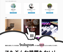 Instagram自動いいね(AI)で集客します 今やInstagramの集客は当たり前!