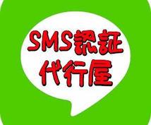SMS証認行います LINEなどのSMS証認が出来なくて困ってる方!