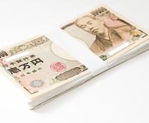 副業初心者でもお金をかけずにお金を稼がせます 継続力に比例して資金が得られます