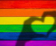 LGBTQさんの結婚相談、恋愛相談、お悩み承ります LGBTQさんへの恋愛相談、今後についてをお話します。