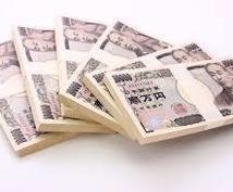 費用0円◆不労所得同然の副収入を得る仕組み教えます 誰でも出来ます。話だけでも聞いてみたい方、副業に興味のある方