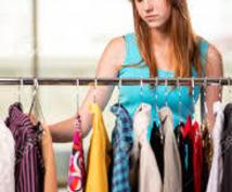 あなた専属のスタイリストになります 毎日の洋服選びにうんざりしてませんか?