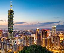 台湾語を教えられます 台湾の新聞、芸能人、ドラマ、旅行知りたい人がオススメです!