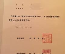 行政書士の登竜門【実践編】 合格の極意伝授します ~完全オーダーメイド型 個別指導~