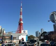 東京に転勤される方、居住地や通勤について相談にのります!