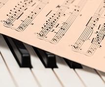 楽曲を【耳コピ】 素早く正確に採譜します [最短で当日]どんなジャンルでもOK!各楽器パート採譜も可!
