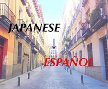 スペイン語圏の友人宛に連絡を取りたい方へ、手紙やメール文案の作成代行をします!