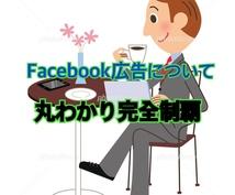 Facebook広告のしくみ教えます 集客につながるFacebook広告完全制覇