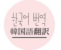 <文字数制限なし>コリアンならではのセンスを生かして「日本語→韓国語」に訳します!