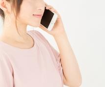 電話での相談や提案を承ります 現在出品中サービスのフォロー用です。