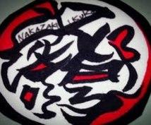 オリジナルのロゴ/デザインが欲しい方。毛筆で貴方のお名前をワンダフルに書きます