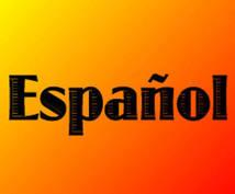 スペイン語レッスン行っております 留学予定の方、興味のある方、英才教育の考えてる方など。