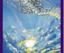 龍神カードがあなたに宇宙の波動をお届けします。