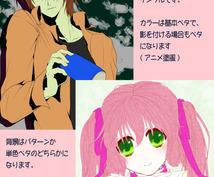 【初回おためし♪】イケメン男子・キュート女子のSNSアイコン等描きます♪