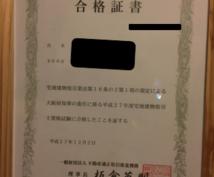 宅建士 大阪 兵庫 個別指導致します 初学者の方でも経験者の方でも構いません。