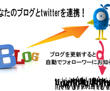 あなたのブログをTwitterと連携させます ブログを書いたが、twitterで告知するのが面倒な方必見!