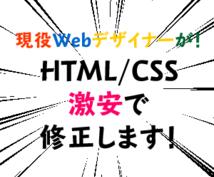 現役Webデザイナーがホームページ修正します HTML/CSSがわからなくてピンチ!という方へ