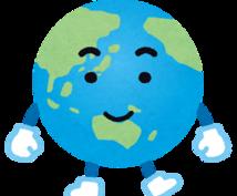 受験生、学生さんに地理を教えます 現役地理学科の学生が受験に勝てる地理を身につけさせます