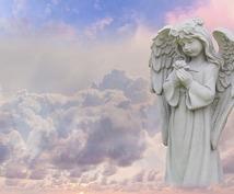あなたの守護天使が告げるメッセージをお伝えします 【鑑定歴20年】プロが即日鑑定いたします。ご安心くださいね。