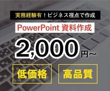 伝わるPowerPoint制作します 実務経験有!綺麗で見やすくブラッシュアップします