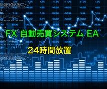 FX 自動売買システム EA販売します 取引する時間がない方にオススメです。