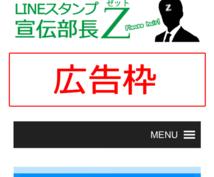 ②LINE『スタンプ』又は『着せかえ』のどちらかを15日間【webサイト】にて宣伝いたします!