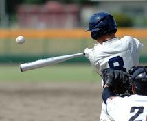 野球の打撃必ず向上させます 打撃力を向上させたいと考えているあなたへ