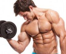 あなたの理想の身体へ、ジムでの鍛え方教えます 男も女も身体を変えて、人生を変えよう!!