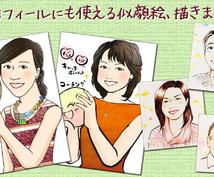 似顔絵描きます プレゼントや名刺、プロフィール画像に!