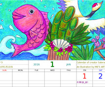 (?_?) (@_@) 顔文字?フォーチュンカレンダー!! \(^o^)/ d(^-^)b