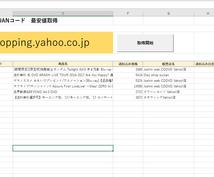 Excel VBAでWEBスクレイピング出来ます 取得ボタンをクリックするだけ。(WEBクローラー)