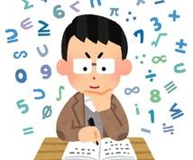 算数・数学の勉強をお手伝いします 現役高校講師が、皆さんの数学の疑問に答えます!