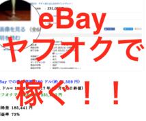 eBay→ヤフオク商品リスト5選vol0公開します 見て下さい! 価格競争に疲れてしまったとは言わせません!