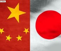 日本語から中国語or中国語から日本語に翻訳ます 安価で安心できる翻訳を提供いたします。