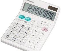 数字電卓打ちします 仕事で何十個も数字を計算しないといけない作業を代行します!!