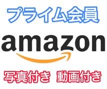 amazon商品 テスト レビュー致します amazon Prime 会員です!