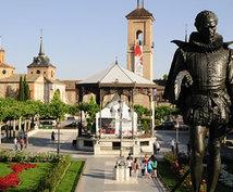 スペイン、アルカラの情報を提供します 世界遺産スペインの街、ALCALAで素敵な滞在を