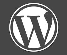 成功してるアフィリエイトブログWPの中身あげます WPブログのSEOやカスタマイズを参考にしたい方に格安で提供