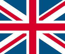 【旅行、留学をお考えの方へ】 イギリスを語ります!