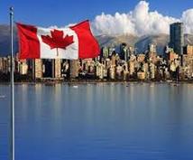 カナダ生活のアドバイスします カナダへ旅行、留学、引っ越し予定の方、ご相談に乗ります