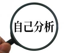 CA♡客室乗務員志望者様の自己分析を深掘りします 一般企業向け・就職・転職活動の自己分析も可能♡