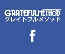 フェイスブックビジネス活用法教えます コーチ・コンサル・セラピスト・専門家のFacebook集客?