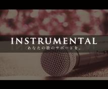 ライブや練習に使えるカラオケ音源を制作します ソロライブや歌の練習、BGMにもどうぞ♪
