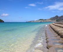 安価に楽しめる沖縄(周辺の離島を含む)旅行のプランを立てます!
