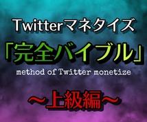 1か月で0からTwitterで収益化シリーズ③ます 【販売編~購入率を高めるコンテンツの売り方~】