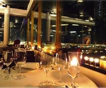 都内デートに最適❤ 厳選レストランを教えます 二人の距離を一気に縮める厳選レストランを教えます。