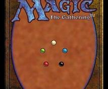 MTG(マジック:ザ・ギャザリング)の遊び方を教えます