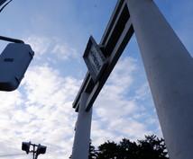 茨城観光スポット巡り教えます 任せて簡単観光スポット巡り 茨城版