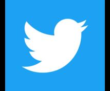 アクティブなツイッター5アカウントでつぶやきます サービスや商品の自然なツイートが欲しいときにお勧め!